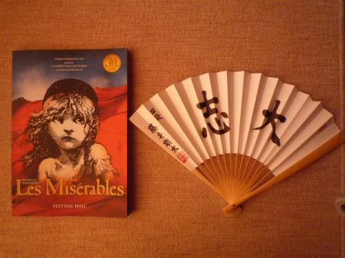 もういちど、藤井四段の扇子と『レ・ミゼラブル』のパンフレットを最後に載せておく。<br />