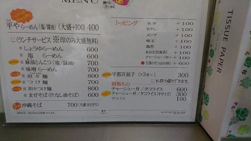 メニューです。沖縄そば 700円 怪しい! 即注文しました。