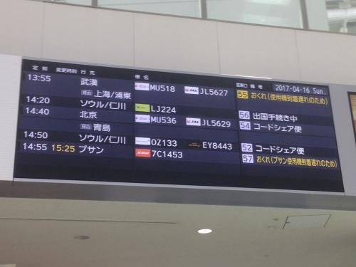 出発便が遅れてます・・・。