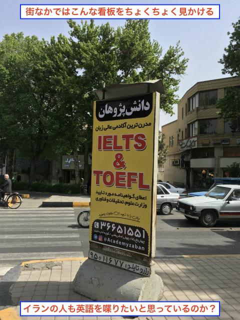 街にはたまにこんな感じの看板を見かける。 ペルシャ語が読めないので、細かくはわからないが、多分英語に関する看板だと予想できる。 <br /><br />「反米」というイメージが先行するイランだが、現地の人は意外と英語を喋りたいと思っているのか? <br /><br />