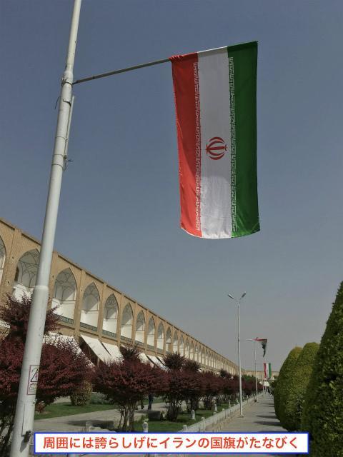 広場をぐるっと取り囲むように並ぶイラン国旗。 「あ~、イランに来たんだなぁ~」と実感する瞬間だ。 <br /><br />
