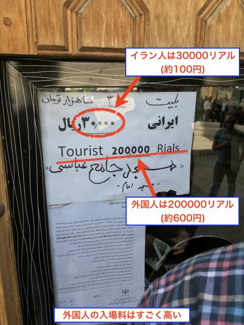 マスジャデ・エマームの見学にはお金が必要。 入り口横の小さな窓口でチケットを買う。 <br /><br />まあ、こういった観光地では当たり前なのかもしれないが、地元民と外国人ではチケットの料金が違う。 ちなみに地元民は約100円。外国人は約600円とかなりの違い。 やらしいのは、それだけ値段が違うのがそうやすやすとわかってしまうと、外国人の不満が募ってしまう。 ということで、外国人がペルシャ語読めないのをいいことに、地元民の料金はペルシャ語(ペルシャ数字)での表記。 そして、外国人向けの料金は英語表記なのだ。 ずるいぞ! イラン人!。 <br /><br />今後、この「入場料の高さ」がこの旅を苦しめることになる。 <br /><br />