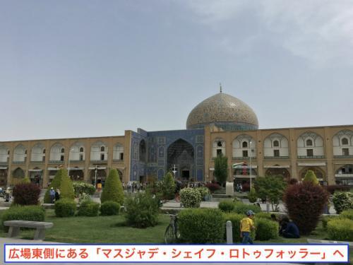 マスジャデ・シェイフ・ロトゥフォッラーの外観はこんな感じ。 こちらもモスクだ。 <br />