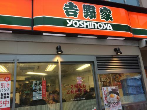 新宿からスタート<br />新宿駅近くの吉野家ではやめの朝ごはん。<br />豚丼330円<br />早朝なのに混んでました。