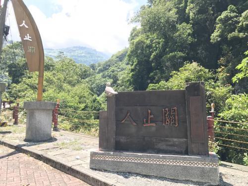 台灣地理中心から走る事30分<br /><br />人止關<br />