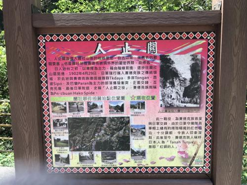 人止關の解説<br /><br />日軍が霧社へ進軍する際に、原住民族の抵抗によって日軍の進軍を止めて追い返したという歴史的な場所とのこと<br />