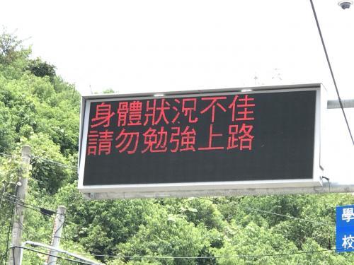 この表示です<br /><br />「体の具合が悪い時は無理しないで下さい」という意味ですが、日本語的に読むと「道の上で勉強しないで下さい」って読めて思わず可笑しくて写真を撮りました(^_^)<br />