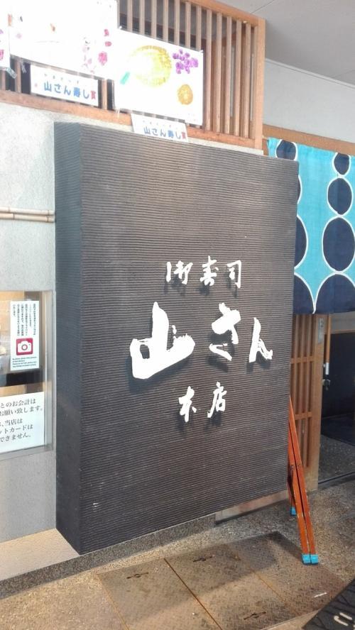 さっそく近江町市場で山さん寿司
