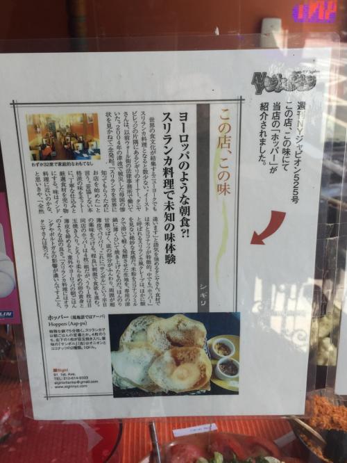 別のフリーペーパーでも紹介されました。よほど日本人の味に合うのでしょう。<br /><br />自分が食べ歩いた範囲で、日系のペーパーでここまで紹介されているのは、アストリアのサラエボ料理店(https://4travel.jp/travelogue/11287426)くらいでしょうか。ただ、どちらもそれなりの味を提供しているので納得します。<br /><br /><br />