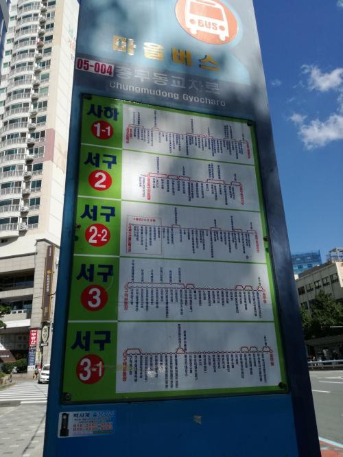 誰も待ってないからなんか不安だ(笑)<br /><br />バスは左から来るので、このバス停の左に沿って待ちます。<br /><br /><br />大きなバスが来て、運転手さんにガイドブックの甘川文化村の写真見せたら、ちょっと悩んだ挙げ句、バスの外の後ろの方を指差し、韓国語で何か言ってた。<br /><br />全く何言ってるかわかりません(笑)<br /><br />とりあえずこのバスではないようだ。<br /><br /><br />そのバスが去った後しばらく待ってたら、小さいバスが来ました!1-1って書いてある!横には漢字で甘川文化村って書いてある!あれだ!<br /><br />手を挙げてバスの運転手さんに乗るよーって知らせます。<br /><br /><br />運賃は現金だと1100ウォンです。乗った時に運転手さんの後ろのお金入れるところに、お札と硬貨両方一緒に入れます。<br /><br />最初いつ払うか分からなくて、出発してちょっと経ったら運転手さんが、ICカードそこにかざしてー!というようなこと言ってた。<br /><br />事前に調べた情報だと、マウルバスはICカード使えないのもあるって書いてあったけど、私が乗ったマウルバスはちゃんと使えました!<br /><br />ほとんどの人がICカード使ってたから、この辺りのマウルバスはみんな使えるんではないかな。<br /><br />ICカードだと1050ウォンみたい。<br />