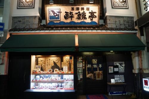 今回は、まるまる四日間の旅。前日のJAL最終便で東京から高知に入ります。<br />晩飯は酔鯨亭。はりまや橋からはすぐなので、観光客が多そうなイメージでしたが、地元のお客さんでも賑わっていました。