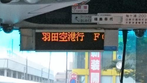 さて、前日は一日会務で帰りはほぼ終電でしたが<br /><br />出発はいつもの自宅下を午前5時55分発の羽田空港行きのバスに乗車します。