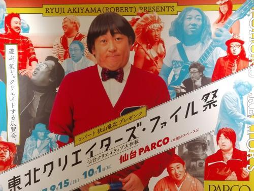 仙台パルコでクリエーターズファイル祭りを見た。癒される<br />入場料500円(だったけ?)