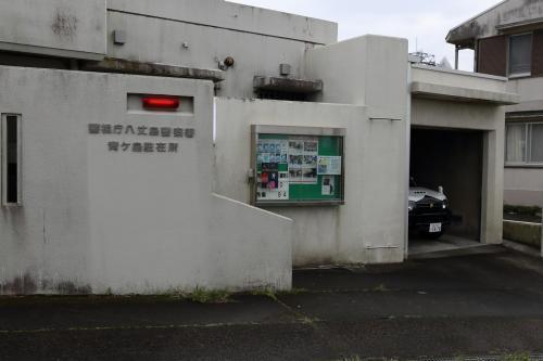 八丈警察署青ヶ島の駐在所