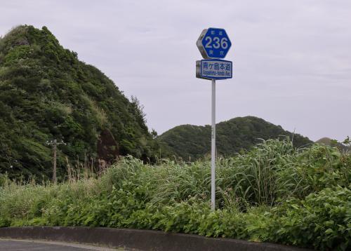 東京都道236号線