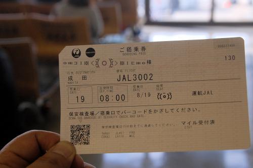 まずは成田まで移動。<br />実は、ANAを使えば、ミュンヘンまでの直行便があったらしい。しかし、せっせとマイルを貯めているのがこちらの航空会社なので仕方がない。