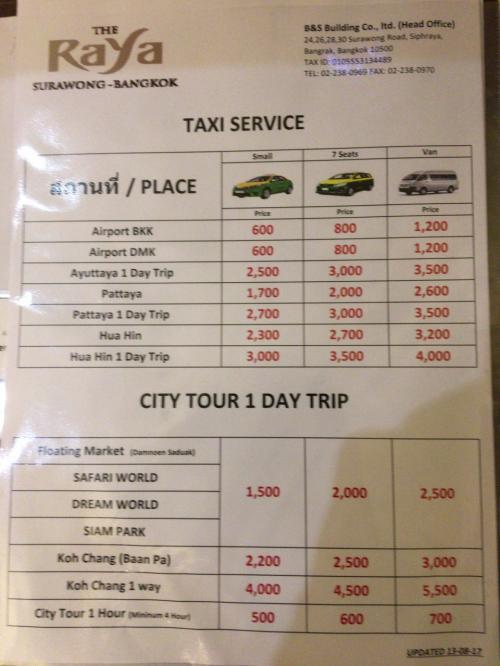 ホテルのタクシーも意外と安いですね!さすがに他のホテルに泊まっては無理のようですが・・・
