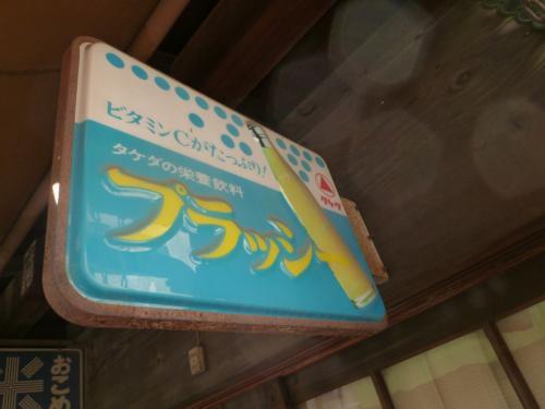 もしかして、と思って目を凝らしてみあたらありましたよ、<br /><br />プラッシー!<br /><br />そうそう、プラッシーって武田の製品だったんだ。<br />どんな味だっけ?思い出せない。