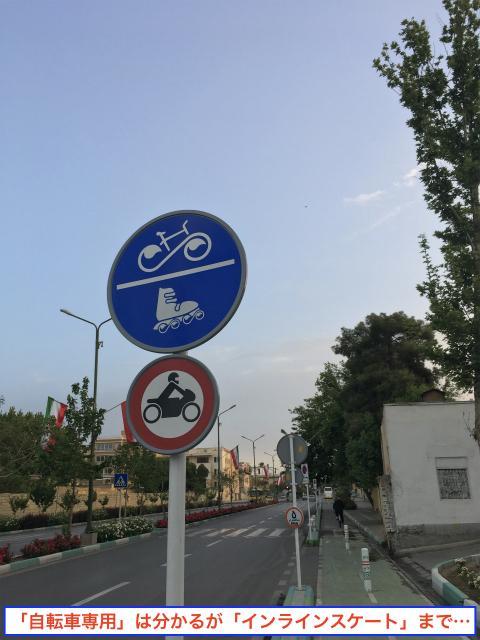ということで、ホテルからバス乗り場までテクテク歩いているとこんな標識が。 自転車専用道路はわかるのだが、インラインスケートまで専用とは…。 とはいえ、街でインラインスケートやっている人はほとんど見かけなかったのだが…。 <br />