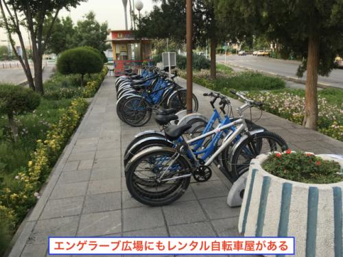 エマーム広場の東側にレンタル自転車ステーションがあることは、以前書いたが、 バス乗り場があるエンゲラーブ広場にもレンタル自転車がある。 まあ、自分は借りてないので、どんな感じかは解説できないのだが、借りれれば、かなり便利なんぢゃないか?と思う。 <br />