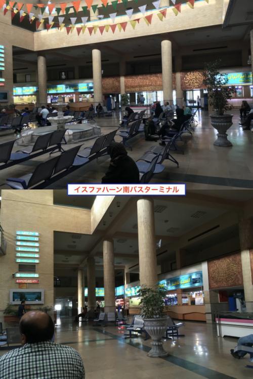 そんなこんなで南バスターミナルに到着。 こちらも結構綺麗で立派なバスターミナルだった。 <br />