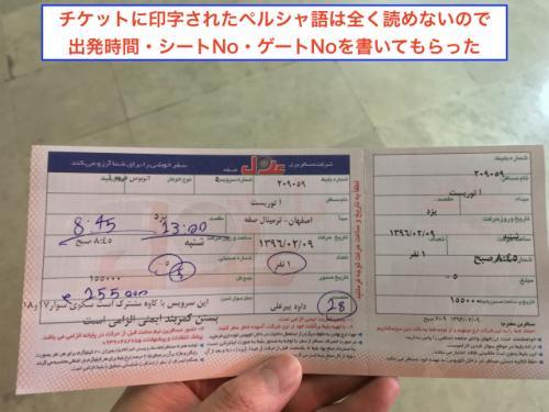 ヤズド行きのチケットは、項目も書かれている内容も全てペルシャ文字だったので全くわからず。 とりあえず、チケットを買った時に出発時間とシートナンバーとゲートナンバーは書いてもらった。 <br />