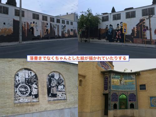 早朝のシーラーズの街は静か。 <br /><br />街を歩いていると、壁に落書きでは無く、ちゃんと描かれた絵があったりする。 その絵を落書きで傷めたりする感じも無いので、どうやら治安はよさそう。 全然平和な街ぢゃん。イランって。 <br />