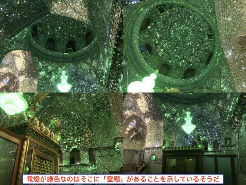 ここのモスクは観光客に対してもオープンなモスクらしいので、気軽に中に入る。 <br /><br />ここのモスクは中が鏡張りでキラキラのモスク。 シーラーズのモスクには「シャー・チェラーグ廟」という有名で大きなモスクがあるのだが、そちらも鏡張りのキラキラモスクで有名。 <br /><br />アリー・エブネ・ハムゼ聖廟も大きさこそシャー・チェラーグ廟には負けるが、中のキラキラ具合は全然負けてないと感じた。 <br /><br />聖廟がある部屋はライトが緑なので、こんな感じで全体が緑色に見える。 <br /><br />