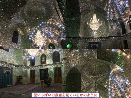 聖廟がない場所は普通のライトなのでこんな感じだが、全体が小さな鏡で埋め尽くされているので、ライトの光が反射して、星いっぱいの夜空を見ているかのごとくキラキラ。 <br /><br />早朝で人が全然いなかったことと、シャー・チェラーグ廟ほど有名なモスクでもなく、内部にも気軽に入れるので、個人的にはこちらのモスクの方がオススメかな。 <br /><br />こんな早朝にも関わらず、ちゃんとお祈りに来ている人もいてちょっとびっくり。 イランでも、真面目にお祈りをする人は結構いるんだなぁ~と感心する。 もちろん、モスクの控え室みたいなところで居眠りしている人も多いことは事実。 <br /><br />