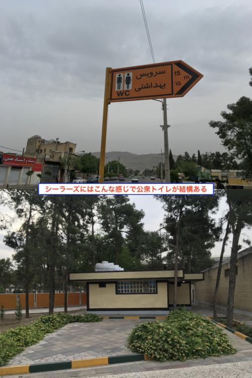 あと、シーラーズの街にはイランの他の街ではあまり見かけなかった公衆トイレが多かった。 <br /><br />公衆トイレはこんな感じで看板があるし、利用してないのでよく分からないが、建物の外観を見る限り、そんな汚そうな感じもなかった。 <br /><br />イランで観光している最中にトイレに行きたくなったらどうすれば良いか? 答えは簡単。 モスクを探せば良い。 モスクにはトイレが完備されているし、メンテも行き届いているので、汚くはない。 <br /><br />ということで、イランでトイレにはあまり苦労することは無いと思う。 まあ、紙は流せないのでそこら辺だけ注意が必要。 <br /><br />