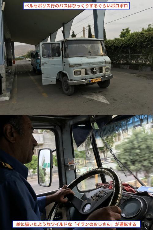 バスターミナルに着いたら、そこら辺でたむろっていたおじさん達に「ペルセポリス行きたいんだけど…」と言うと「バスはあれだよ」と教えてくれた。 <br /><br />そのバスは上写真のバスで、メルセデスベンツの車両だったのだが、今まで見たこともないような形だし、今まで見たこともないくらいボロボロだった。 正直「ここまでボロボロで走るんだ~」と関心するぐらいなのだ。 <br /><br />何時に出発するのかわからないが、とりあえずバスの中で待つ。 他に客が来ないので「本当にペルセポリスにいくのか?」と不安だったが、しばらく待つと、1人2人と客が来て、それほど待たないうちに満員になる。 <br /><br />他の客は全て地元の人たちばかりで、観光客らしき人は誰一人としていなかった。 多分これから行くペルセポリス方向へ行く地元の人の大事な足となっているんだと思う。 <br />