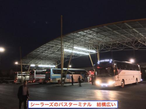 ということで早朝にシーラーズのバスターミナルに到着。 <br /><br />辺りが暗すぎてバスターミナルの感じが全然わからなかったのだが、バスターミナルは結構広い上に、早朝にも関わらず結構な人がいた。 <br />