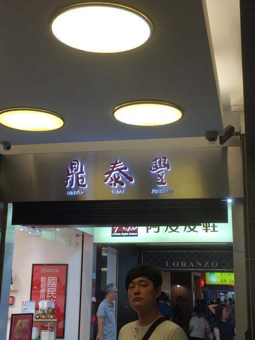 そして混んでたら嫌なので<br />HISのオプショナルツアーで<br />鼎泰豊(信義店)(本店)(Dintaifung)<br />ディンタイフォン<br />めちゃくちゃ並んでました(-。-;<br />予約して正解。<br />10分ぐらいで呼ばれて<br />店内へ。