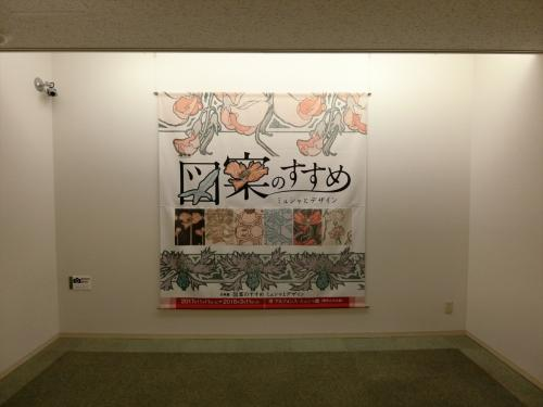 堺市立文化館内にあるアルフォンス・ミュシャ館へ。