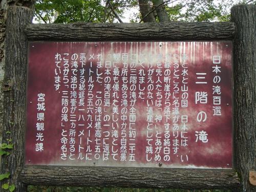 日本の滝百選の一つ、三階の滝。