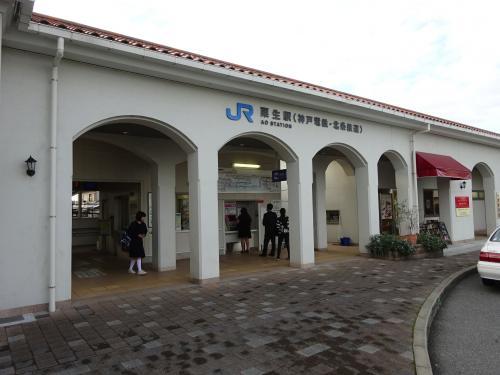 【その3】からのつづき<br /><br />神戸電鉄に乗って、終点の粟生駅に着いた。<br />この駅に来るのは相当久しぶり。<br />いつの間にかこんなおしゃれな駅になってたんですね。