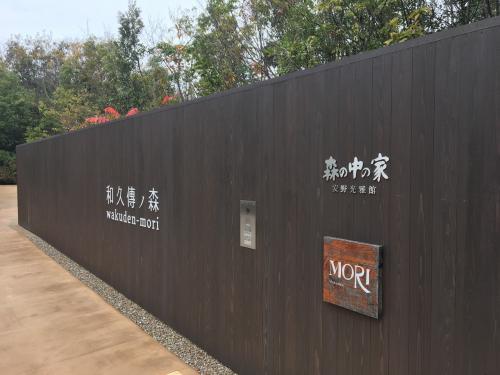 和久傳の森<br />http://www.wakuden.jp/mori/<br /><br />明治3年、京都府北部の京丹後市で料理旅館として創業した「和久傳」。<br />その「和久傳」が2007年より56種およそ3万本の植樹を行ってきたのが和久傳の森です。<br /><br />和久傳って紫野で創業したのだと思ってたけど、京丹後だったんですね。<br />知らなかったわ~<br /><br />