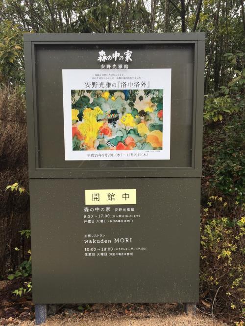 その和久傳の森に、今年の6月「森の中の家 安野光雅館」と工房レストラン「wakuden MORI(モーリ)」がオープンしました。