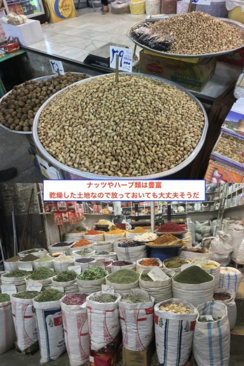 食べ物だと新鮮な野菜とかよりは、ナッツやハーブ類が多いといった印象。 乾燥した土地なので、こう言ったものは「じか置き」でも湿気たりしなそうだ。 <br />