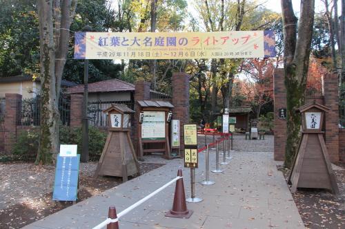 染井門から六義園を後に、門前の地下鉄入口から南北線を利用して