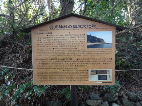 羽豆神社の説明