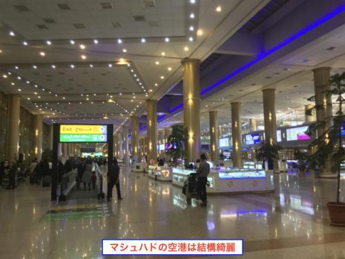 そんなこんなで、マシャハドの空港に到着。 <br /><br />空港は想像していたよりもずっと広く、結構綺麗。 実はテヘランのエマーム空港よりも広いんぢゃ無いか?と思うぐらいだ。 <br />