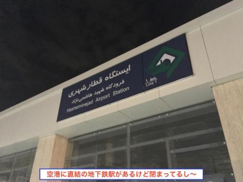「歩き方」によれば、マシャハドでは地下鉄が空港まで伸びているということだったので、市街地まで出るのは何の心配もせずに来たのだが、空港直結の地下鉄駅に来たら真っ暗。 って、駅閉まってるし~! <br />