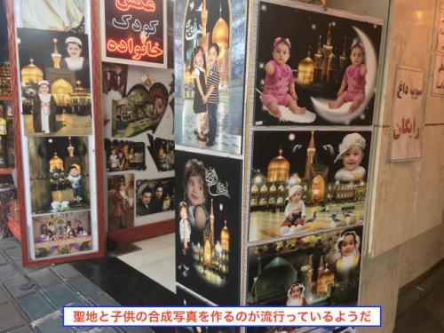 マシャハドはイランでも宗教的な「聖地」であるので、ここに来る人はかなり多いのだ。 んで、街にはこんな感じの写真が飾られた店が結構ある。 自分の子供と聖地のモスクの写真を合成する商売が盛んなようだ。 <br /><br />こんなの、今の時代になっちゃったら、パソコンを使えば自分でもできちゃいそうだけど…。 まあ、そのうち廃れて行く商売なのかもね。 <br />