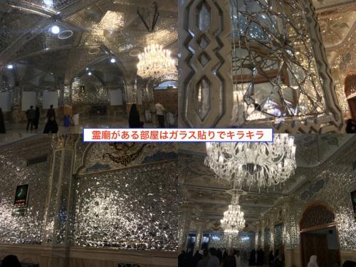 ガイドに案内されて、一部建物の中に入れる場所もあったので、入ってみた。 <br /><br />中はガラス貼りでキラキラのモスク。 このようなガラス貼りのモスクは、このイラン旅行で何度か見て来てしまったので、最初ほど感動は無いが、それでもやはり目を奪われる光景だ。 <br />