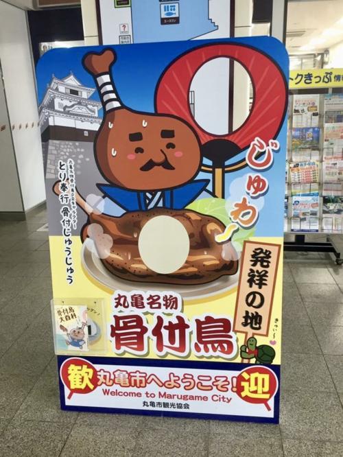 丸亀駅にあった骨付じゅうじゅうの顔出しパネル。JRで高松駅を目指します。