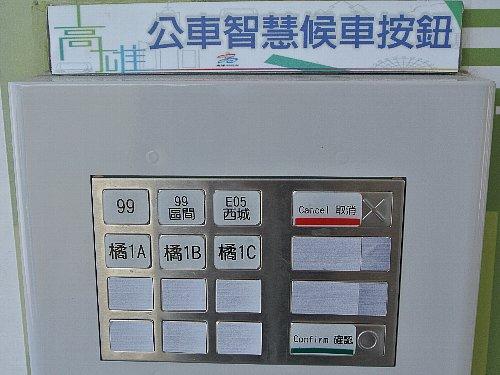 バスに乗って地下鉄の西子湾駅へと向かいましたが、バス停にいるのに、99番のバスは素通りして行ったので、停留所でたむろしていた現地のおばさんがボタンを押してくれました。これじゃ分からないわ、バス停の近くで客待ちをしているタクシーに乗るのが良いかも知れません。(^^ゞ <br /><br />帰国してから台南娘さんに聞きました。上の「公車智慧候車按鈕」はバスを待っている人がいることを、バスの運転手に知らせるボタンだそうです。下の左側に6つあるのが行先のボタン、次に右下の「Confirm 確認」のボタンを押します。上の赤い線のついたのは「Cansel 取消」です。