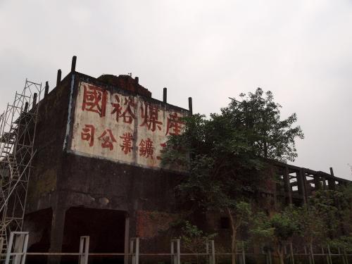 猴トンは猫の村だけではなく炭鉱跡もあります<br /><br />まずは炭鉱エリアに行ってみることにします。