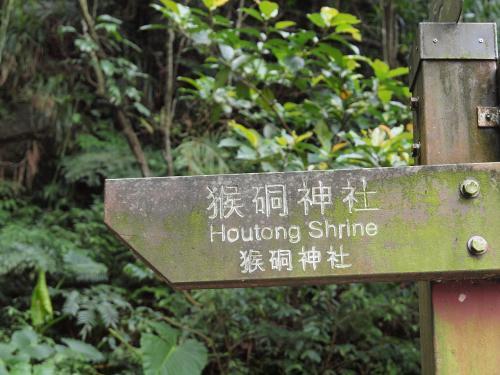 ぶらぶらと歩いてみることに<br /><br />猴トン神社だって<br /><br />行ってみましょう