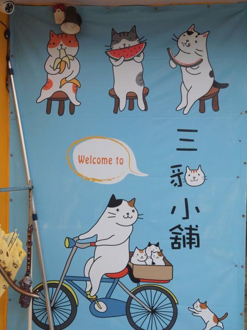 猫グッズ屋さんもあります
